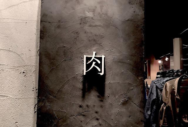 止まらない肉と酒の供給....千駄木にある「肉と日本酒」が最高過ぎて震えた