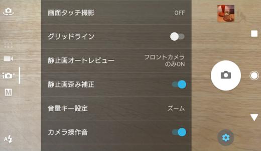 【Android 8.0アップデート】Xperia XZ Premium(G8142)のカメラに「静止画の歪み補正」機能が追加