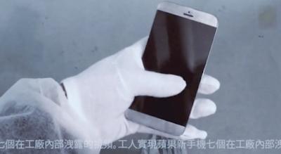 iPhone 7のプロトタイプ(?)を映した動画がYoutube上に公開