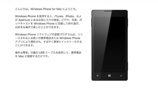 OS X El CapitanにてMac版WindowsPhoneアプリで端末を認識させるには?