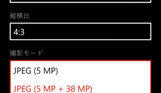 もはや高級コンデジ? Lumia1020 レビュー