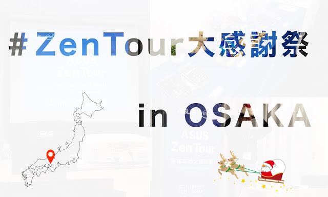 ASUSサンタも登場した、「ZenTour年末年始大感謝祭」大阪会場参加レポート!
