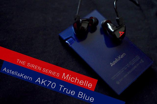 ついに踏み入れたバランス接続の世界....「Astell&Kern AK70 & Michelle」 レビュー!