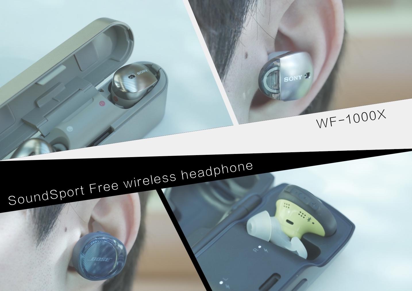 【比較レビュー】注目のトゥルーワイヤレス、どっちがオススメ?「BOSE SoundSport Free wireless headphones・SONY WF-1000X」