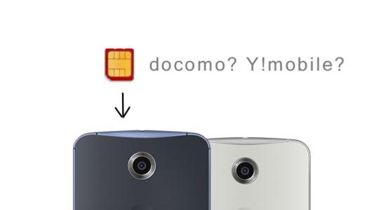 Nexus6をdocomoで運用することを考えてみる