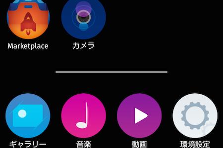 FirefoxOS搭載「Fx0 LGL25」実機レビュー! auOSAKA