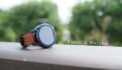 【Fossil Q Marshal レビュー】どんな服でも合わせやすいカジュアルさが魅力のスマートウォッチ