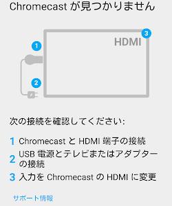 今更ながらChromecast買いました 開封の儀&使い方