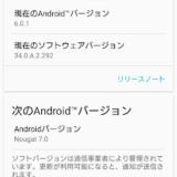 Xperia Xに搭載されているSnapdragon 650の性能をベンチマークアプリで測ってみた