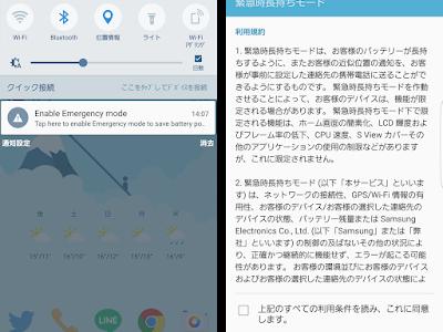 【Galaxy S7 edge's Tips】災害など緊急時には「緊急時長持ちモード」を有効化するかどうかの通知が表示される