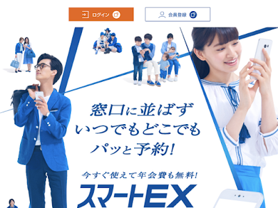 新幹線の予約から乗降車までスマホ1台で完結!「スマートEX」が便利すぎて泣いた