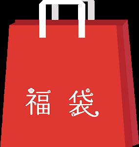 ヨドバシ.comの福袋、12月21日午前9時より再販