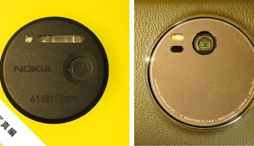 スマホというか、もはやカメラなZenfone ZoomとLumia1020の2機種を比較!(写真編)