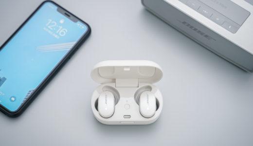 ノイキャン求めて3機種目。SONY・Technicsに別れを告げ、新たに迎えた「BOSE QuietComfort Earbuds」レビュー